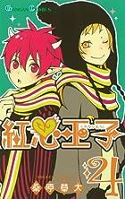 紅心王子 4 (ガンガンコミックス)