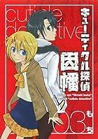 キューティクル探偵因幡 3 (Gファンタジーコミックス)