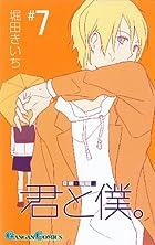 君と僕。 7 (ガンガンコミックス)