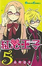 紅心王子 5 (ガンガンコミックス)