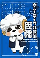キューティクル探偵因幡 4 (Gファンタジーコミックス)
