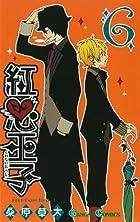 紅心王子 6 (ガンガンコミックス)