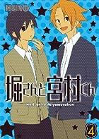堀さんと宮村くん 4 (ガンガンコミックス)