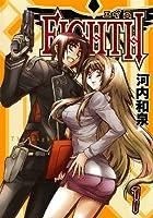 EIGHTH 1 (ガンガンコミックスJOKER)