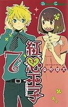 紅心王子 7 (ガンガンコミックス)