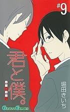 君と僕。 9 (ガンガンコミックス)