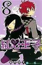 紅心王子 8 (ガンガンコミックス)