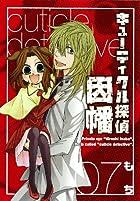 キューティクル探偵因幡 7 (Gファンタジーコミックス)