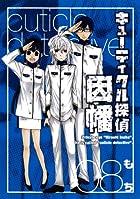キューティクル探偵因幡(8) (Gファンタジーコミックス)