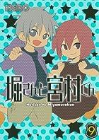 堀さんと宮村くん(9) (ガンガンコミックスONLINE)