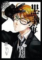 黒執事(12) (Gファンタジーコミックス)