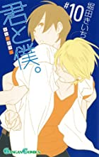 君と僕。(10) (ガンガンコミックス)