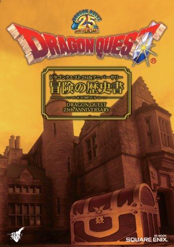 ドラゴンクエスト25thアニバーサリー 冒険の歴史書