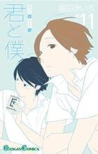 君と僕。(11) (ガンガンコミックス)