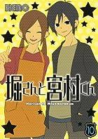 堀さんと宮村くん(10)(完) (ガンガンコミックスONLINE)