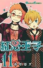 紅心王子(11) (ガンガンコミックス)