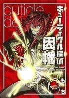 キューティクル探偵因幡(9)(Gファンタジーコミックス)