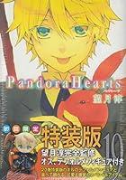 PandoraHearts (19) 初回限定特装版 (SEコミックスプレミアム)