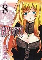 EIGHTH(8) (ガンガンコミックスJOKER)