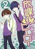 放課後ヒーロー(2) (Gファンタジーコミックス)