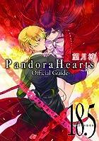PandoraHearts オフィシャルガイド(18.5)~Evidence~ (ファンブック)