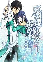 魔法科高校の劣等生(1) (Gファンタジーコミックススーパー)