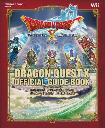 ドラゴンクエストX 目覚めし五つの種族 オンライン 公式ガイドブック