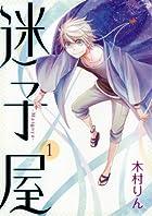 迷子屋(1) (Gファンタジーコミックス)