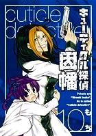 キューティクル探偵因幡(10) (Gファンタジーコミックス)
