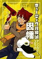 キューティクル探偵因幡 アンソロジーコミック (Gファンタジーコミックススーパー)