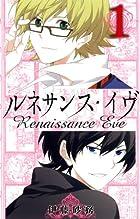 ルネサンス・イヴ(1) (ガンガンコミックス)