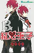紅心王子(13) (ガンガンコミックス)
