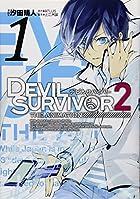 DEVIL SURVIVOR2 the ANIMATION(1) (Gファンタジーコミックス)