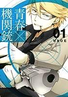 青春×機関銃 (1) (Gファンタジーコミックス)