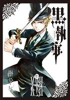 黒執事 (17) (Gファンタジーコミックス)