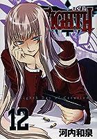 EIGHTH (12) (ガンガンコミックスJOKER)