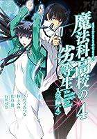 魔法科高校の劣等生 (4)(完) (Gファンタジーコミックススーパー)