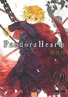 PandoraHearts(22) (Gファンタジーコミックス)