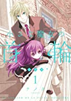 小さな魔女の首輪 (1) (Gファンタジーコミックス)