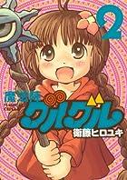 魔法陣グルグル 新装版 (2) (ガンガンコミックスONLINE)