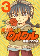 魔法陣グルグル 新装版 (3) (ガンガンコミックスONLINE)