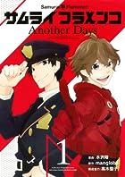 サムライフラメンコ Another Days (1) (Gファンタジーコミックス)