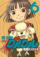 魔法陣グルグル 新装版(6) (ガンガンコミックスONLINE)
