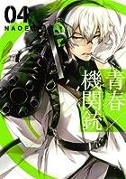 青春×機関銃(4) (Gファンタジーコミックス)