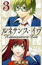 ルネサンス・イヴ(3) (ガンガンコミックス)
