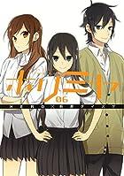 ホリミヤ(6) (Gファンタジーコミックス)