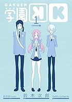 学園K(1) (Gファンタジーコミックス)