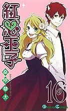 紅心王子(16) (ガンガンコミックス)
