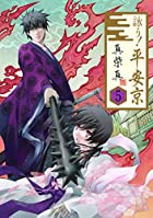 詠う!  平安京(5) (Gファンタジーコミックス)