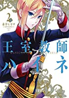 王室教師ハイネ(2) (Gファンタジーコミックス)